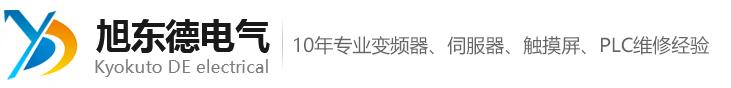 深圳市旭东德电气科技有限公司